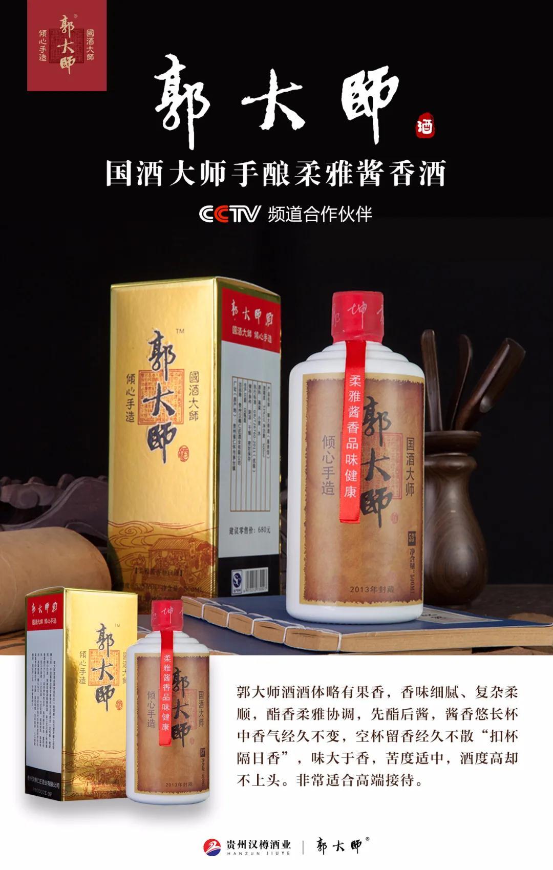 贵州茅台镇的郭大师酒什么路子插图6