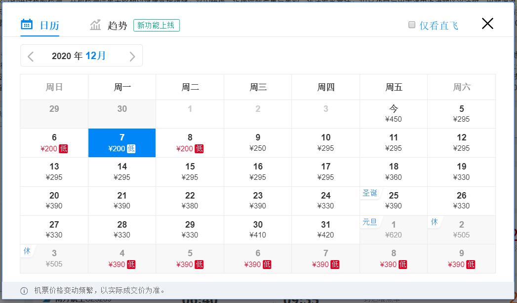 元旦假期火车票已正式开售,多地机票价格比火车票低一半!!插图40