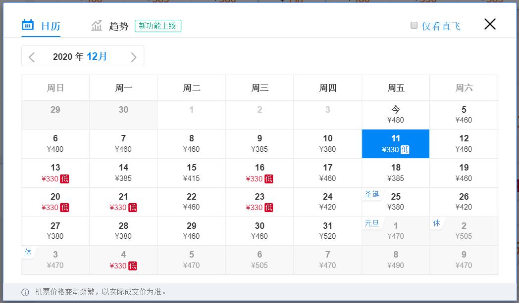 元旦假期火车票已正式开售,多地机票价格比火车票低一半!!插图42