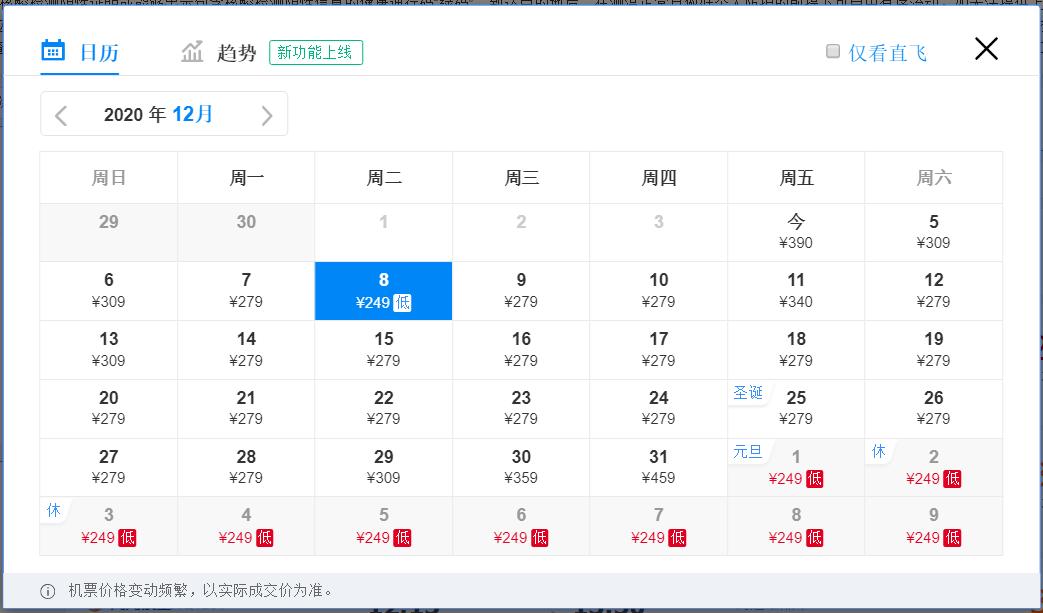 元旦假期火车票已正式开售,多地机票价格比火车票低一半!!插图48