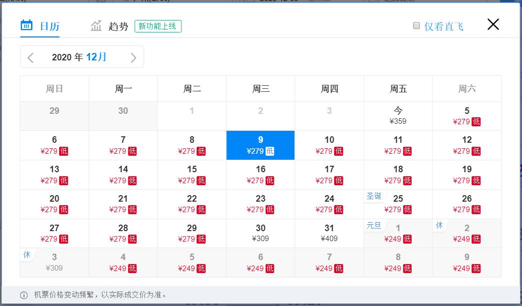 元旦假期火车票已正式开售,多地机票价格比火车票低一半!!插图50