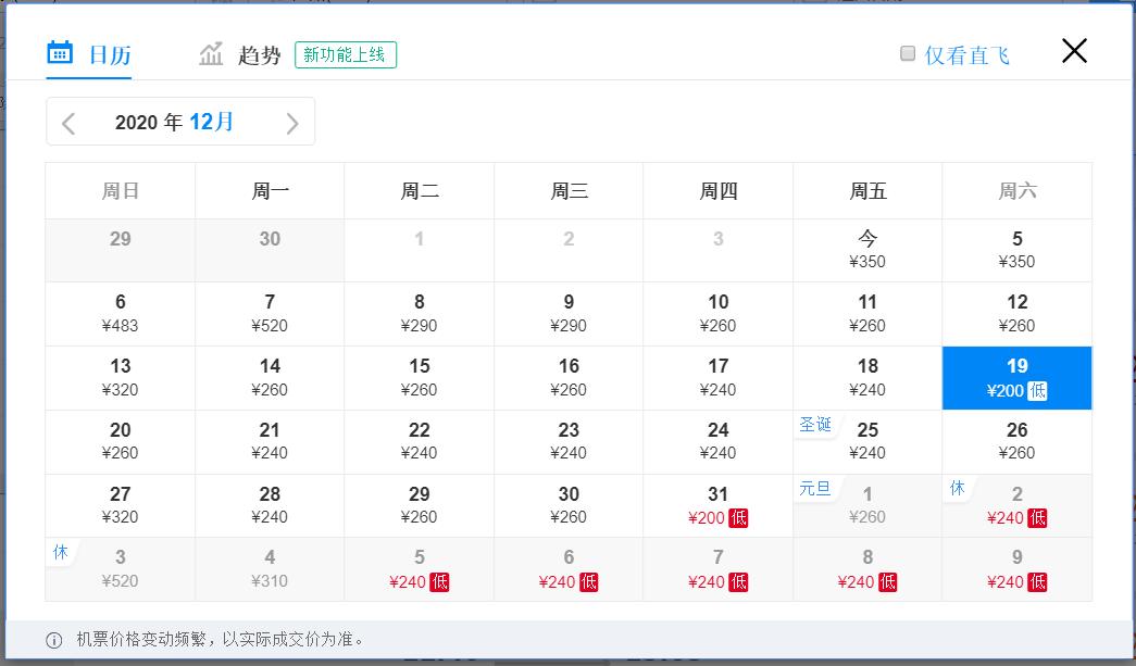 元旦假期火车票已正式开售,多地机票价格比火车票低一半!!插图58