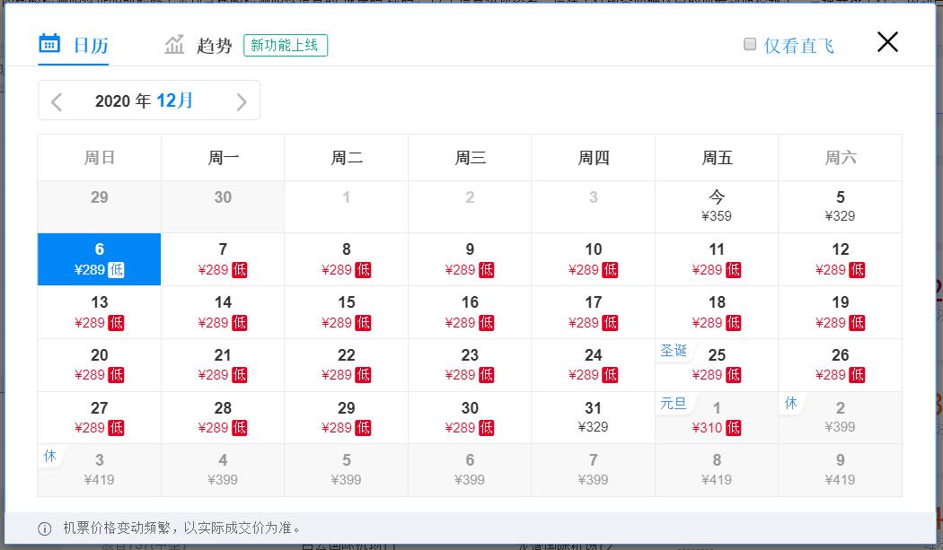 元旦假期火车票已正式开售,多地机票价格比火车票低一半!!插图64