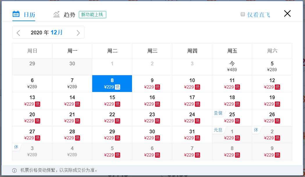 元旦假期火车票已正式开售,多地机票价格比火车票低一半!!插图66