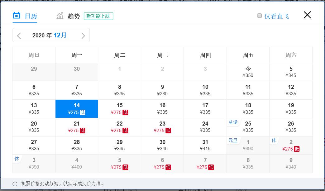 元旦假期火车票已正式开售,多地机票价格比火车票低一半!!插图70