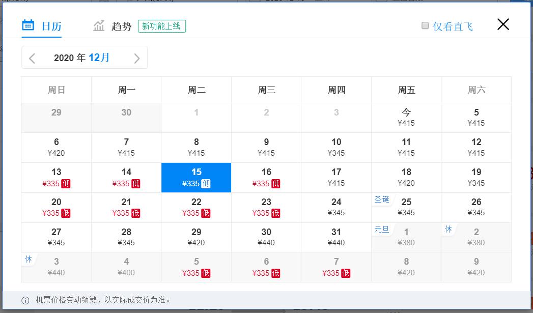 元旦假期火车票已正式开售,多地机票价格比火车票低一半!!插图72