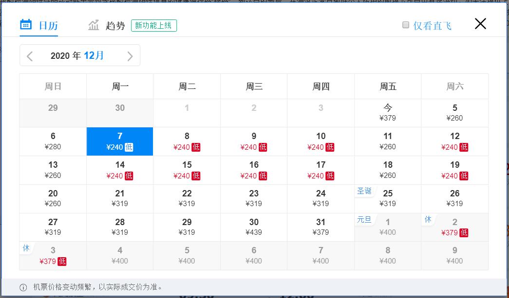 元旦假期火车票已正式开售,多地机票价格比火车票低一半!!插图78
