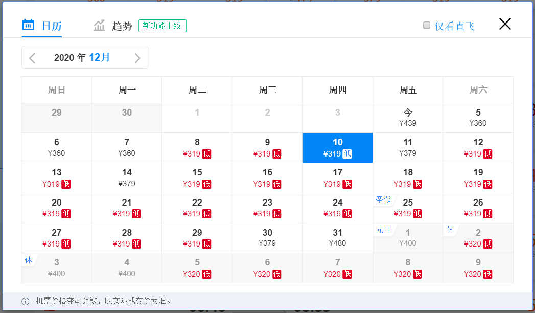 元旦假期火车票已正式开售,多地机票价格比火车票低一半!!插图80