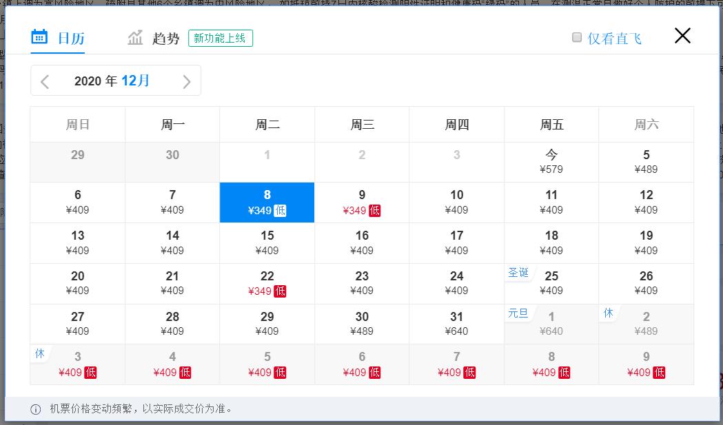 元旦假期火车票已正式开售,多地机票价格比火车票低一半!!插图86