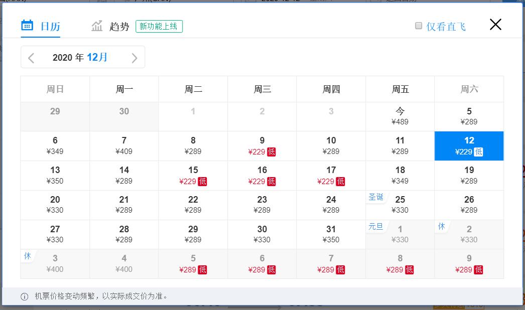元旦假期火车票已正式开售,多地机票价格比火车票低一半!!插图88