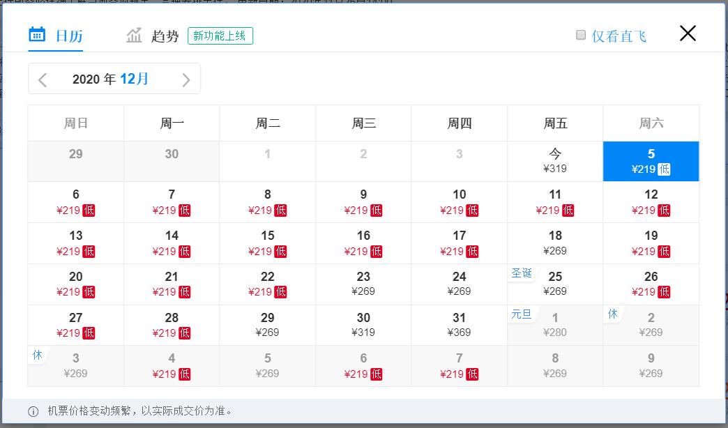 元旦假期火车票已正式开售,多地机票价格比火车票低一半!!插图104