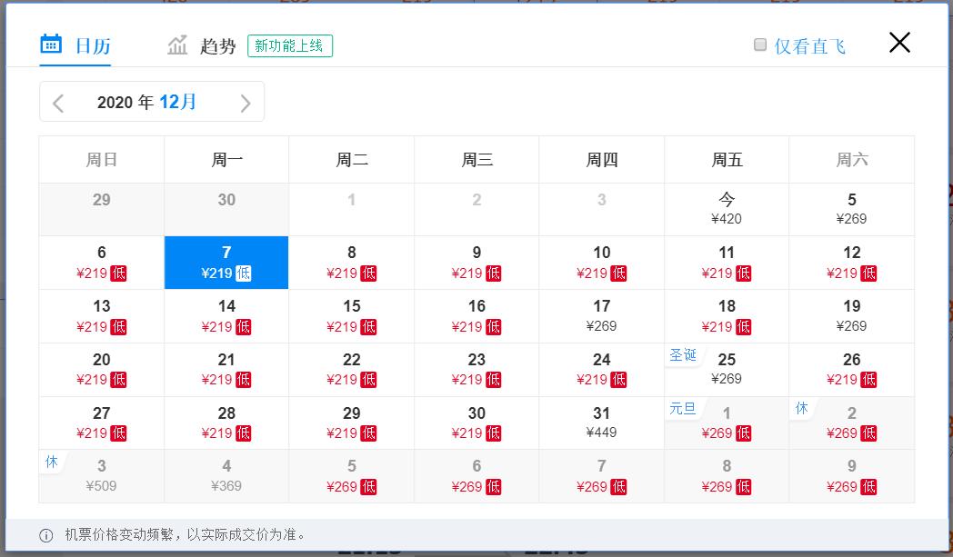 元旦假期火车票已正式开售,多地机票价格比火车票低一半!!插图106