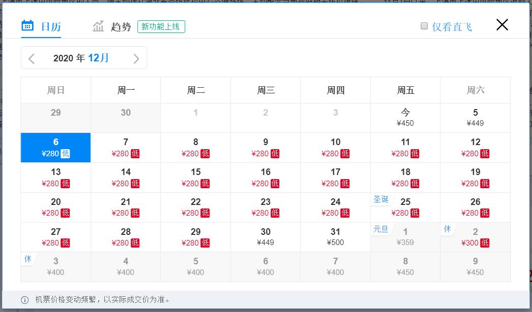 元旦假期火车票已正式开售,多地机票价格比火车票低一半!!插图120
