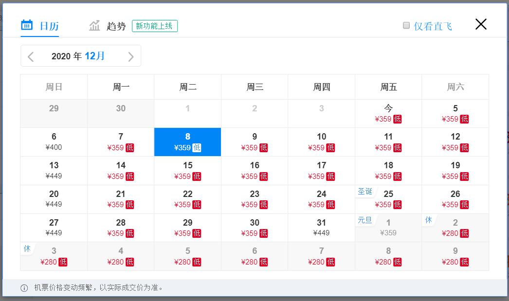 元旦假期火车票已正式开售,多地机票价格比火车票低一半!!插图122
