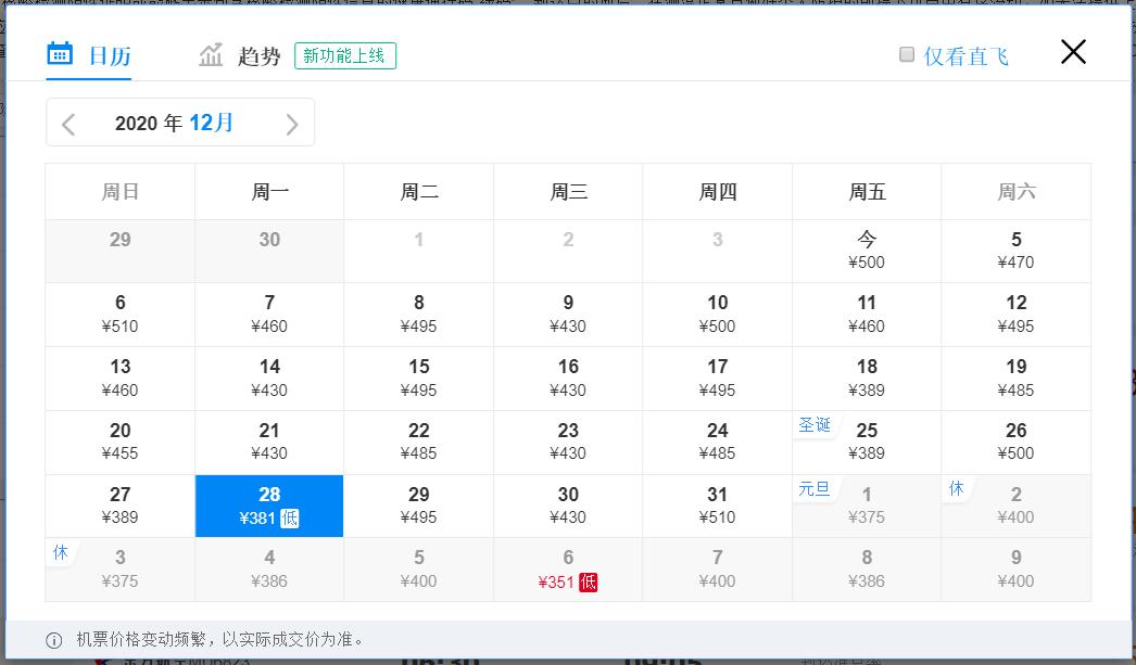 元旦假期火车票已正式开售,多地机票价格比火车票低一半!!插图128