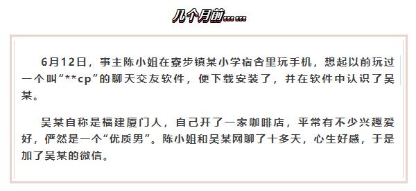 """东莞一女子谈了场""""甜恋"""",转账106次,结果46万元没了!插图4"""