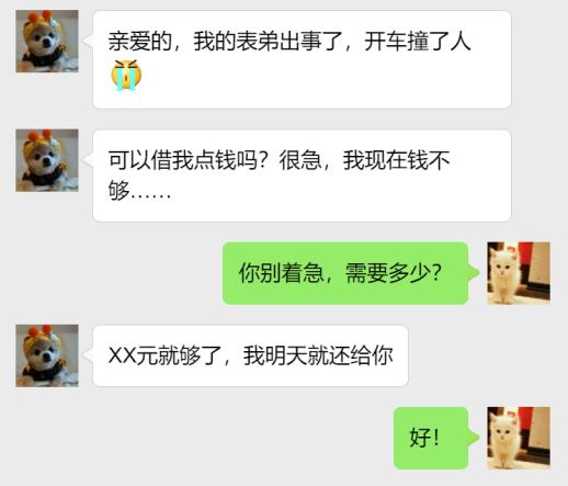 """东莞一女子谈了场""""甜恋"""",转账106次,结果46万元没了!插图8"""