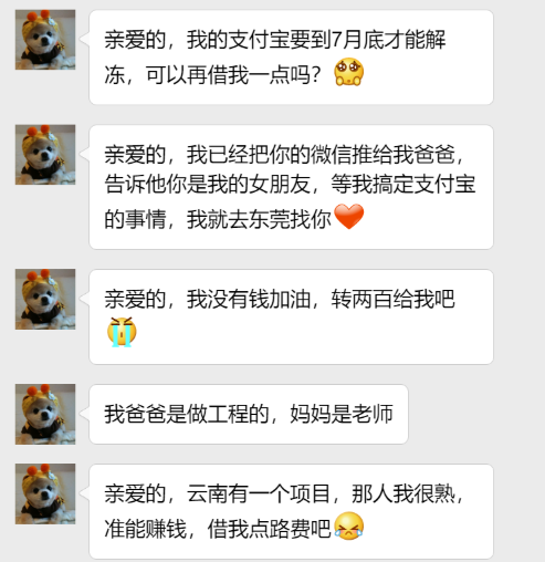 """东莞一女子谈了场""""甜恋"""",转账106次,结果46万元没了!插图16"""
