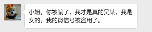 """东莞一女子谈了场""""甜恋"""",转账106次,结果46万元没了!插图22"""
