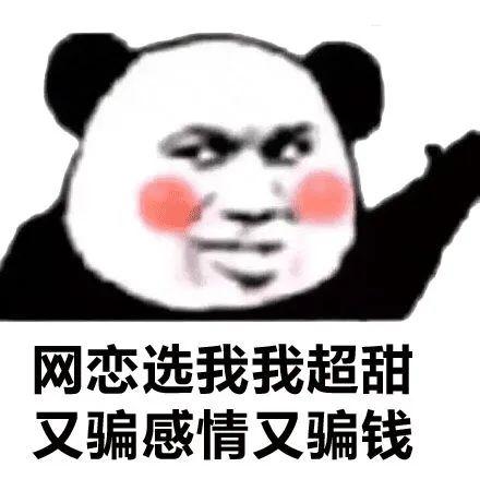 """东莞一女子谈了场""""甜恋"""",转账106次,结果46万元没了!插图6"""