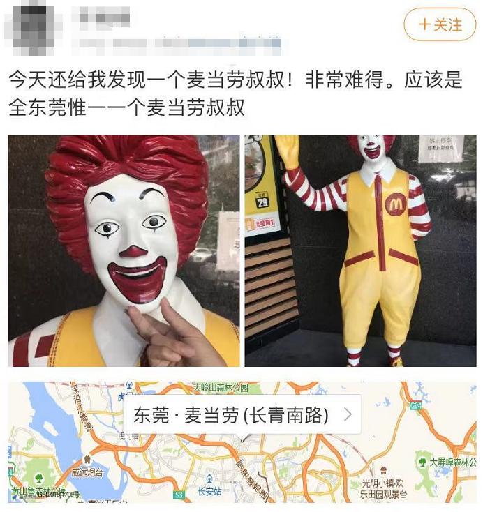 """再见了!东莞人熟悉的""""麦当劳叔叔""""!插图"""
