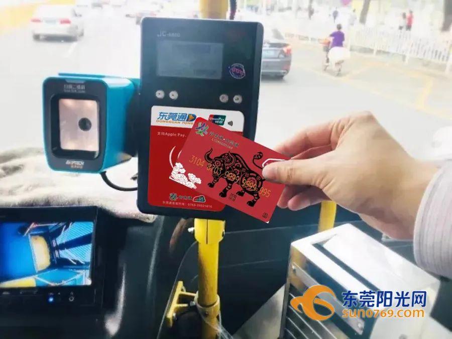 东莞地铁、公交正式接入全国交通一卡通!可在280个城市使用插图4