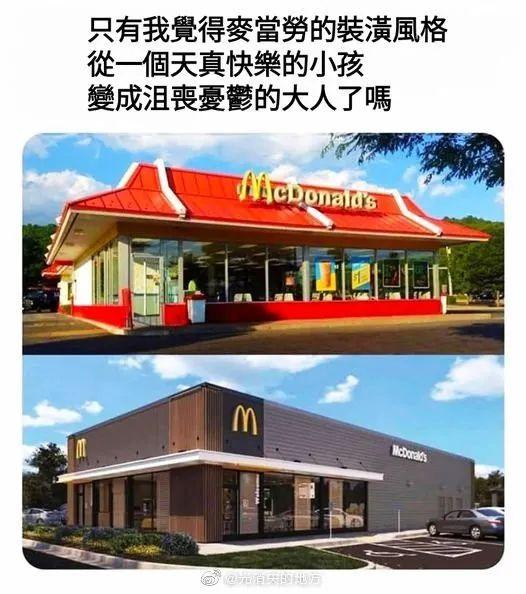 """再见了!东莞人熟悉的""""麦当劳叔叔""""!插图44"""