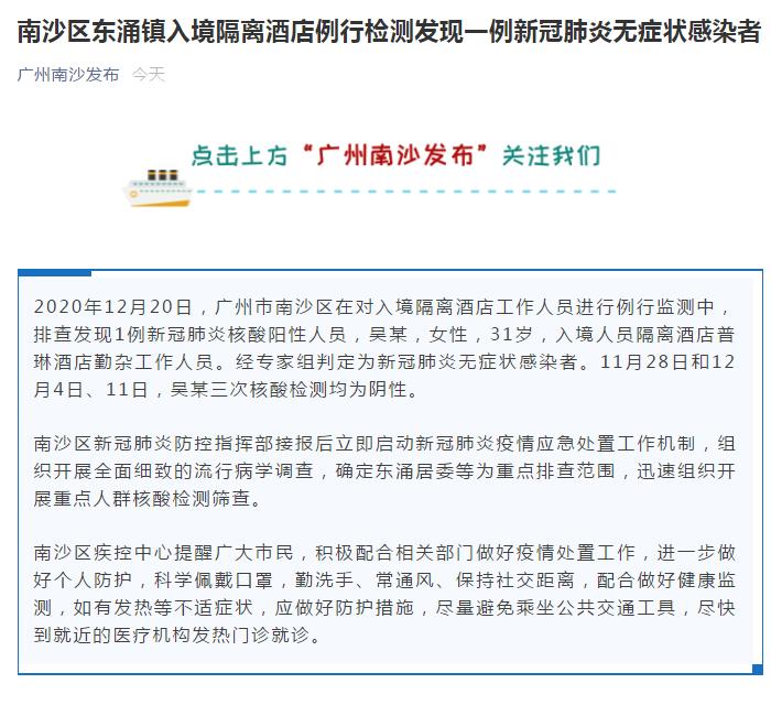 广州南沙一入境隔离酒店,发现一例新冠肺炎无症状感染者!插图