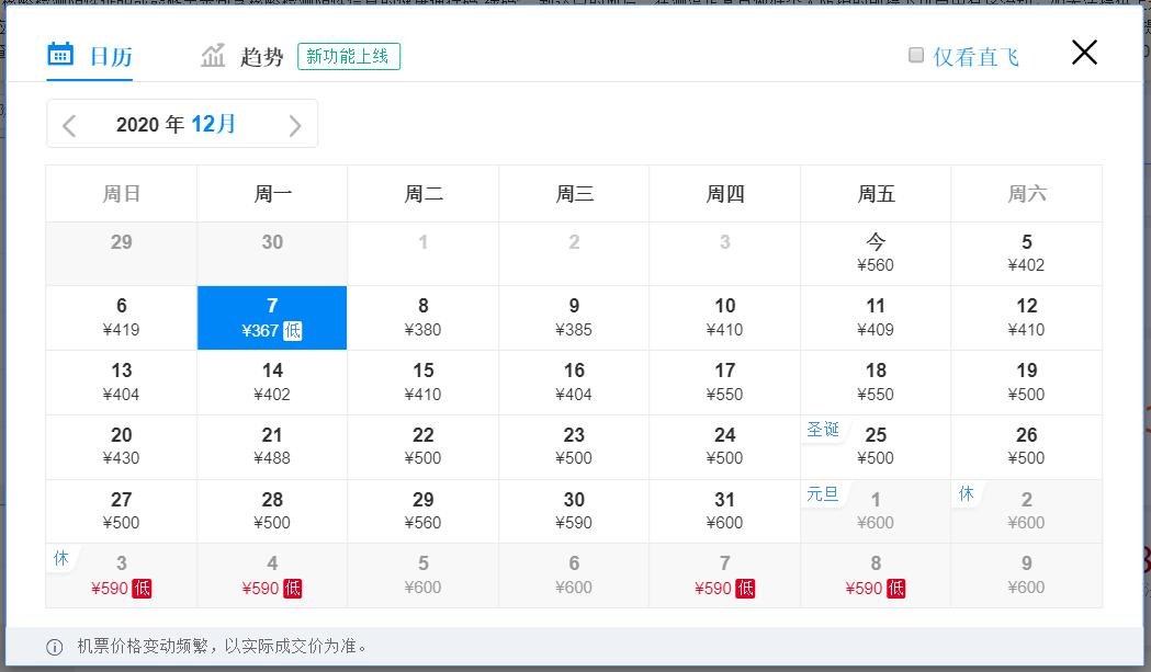 元旦假期火车票已正式开售,多地机票价格比火车票低一半!!插图12
