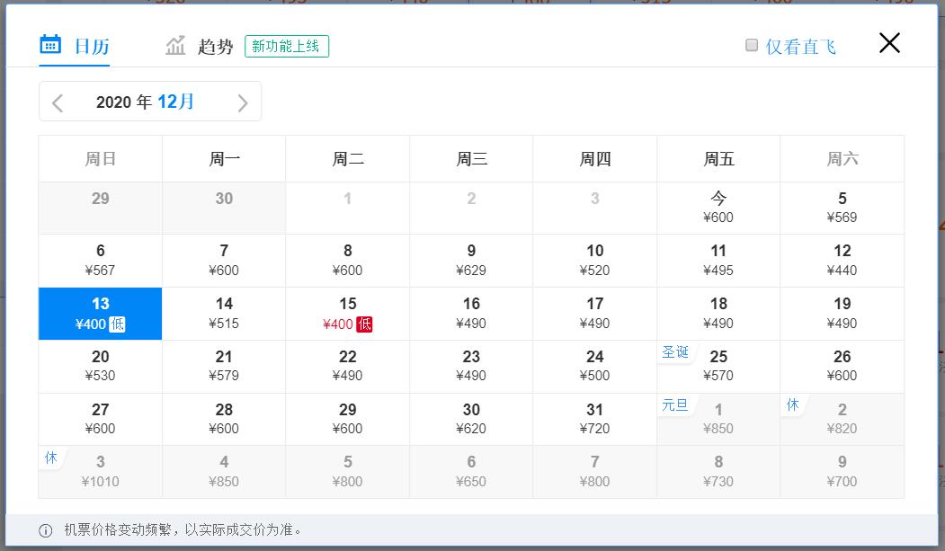 元旦假期火车票已正式开售,多地机票价格比火车票低一半!!插图14