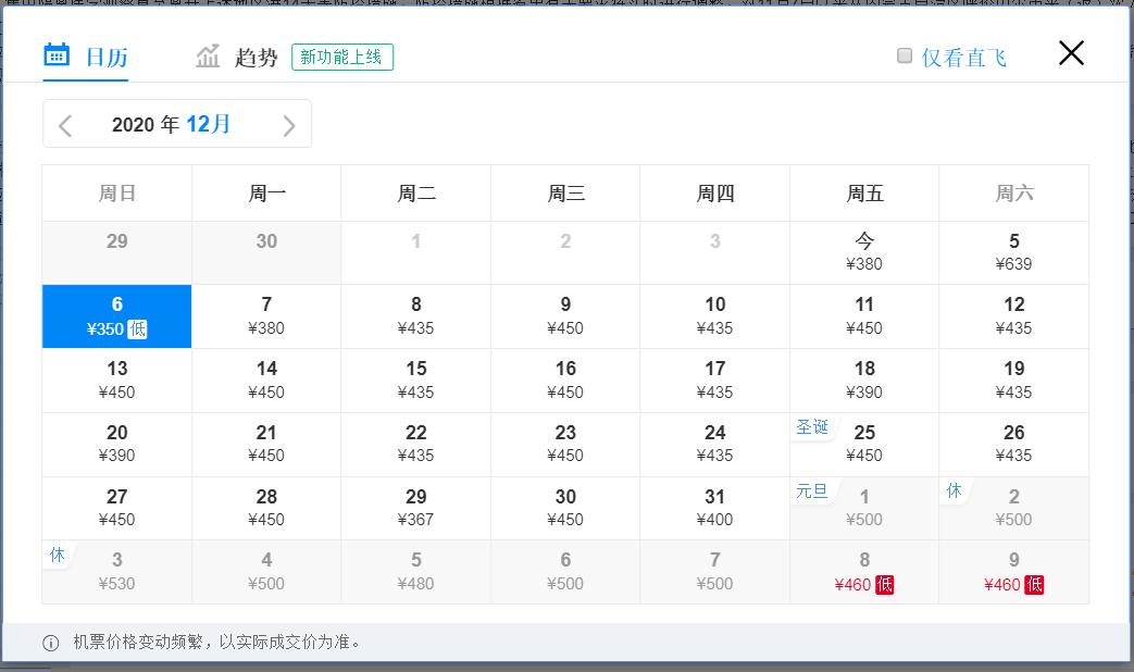 元旦假期火车票已正式开售,多地机票价格比火车票低一半!!插图20