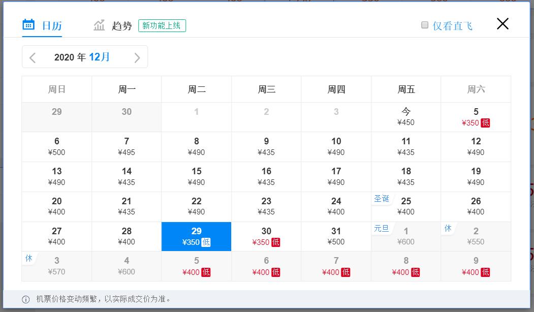 元旦假期火车票已正式开售,多地机票价格比火车票低一半!!插图22