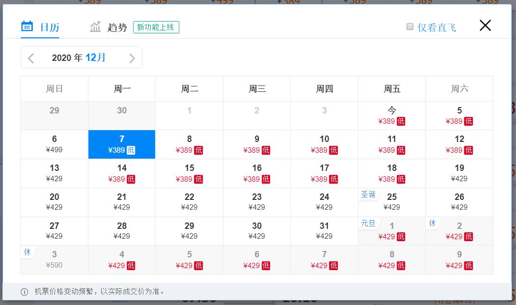 元旦假期火车票已正式开售,多地机票价格比火车票低一半!!插图28