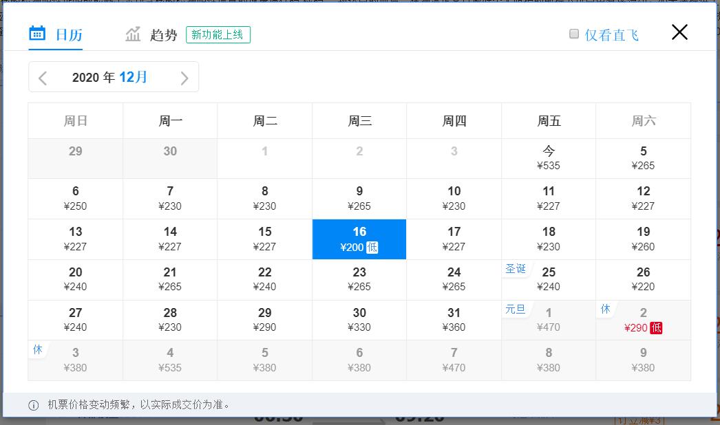 元旦假期火车票已正式开售,多地机票价格比火车票低一半!!插图34
