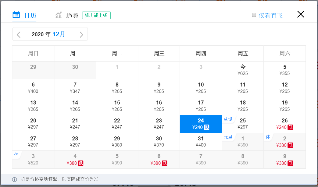 元旦假期火车票已正式开售,多地机票价格比火车票低一半!!插图36