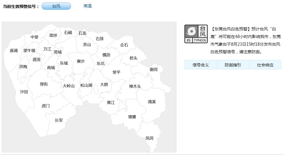 """刚刚!东莞台风预警生效!""""白鹿""""将正面袭击广东!插图2"""