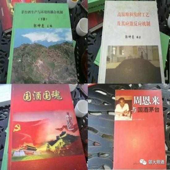 国酒大师郭坤亮介绍