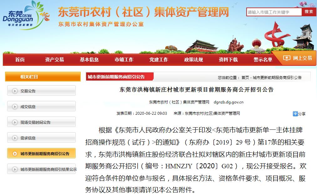 东莞又一批村子(社区)将迎更新改造!涉及万江、虎门、厚街、洪梅…插图12