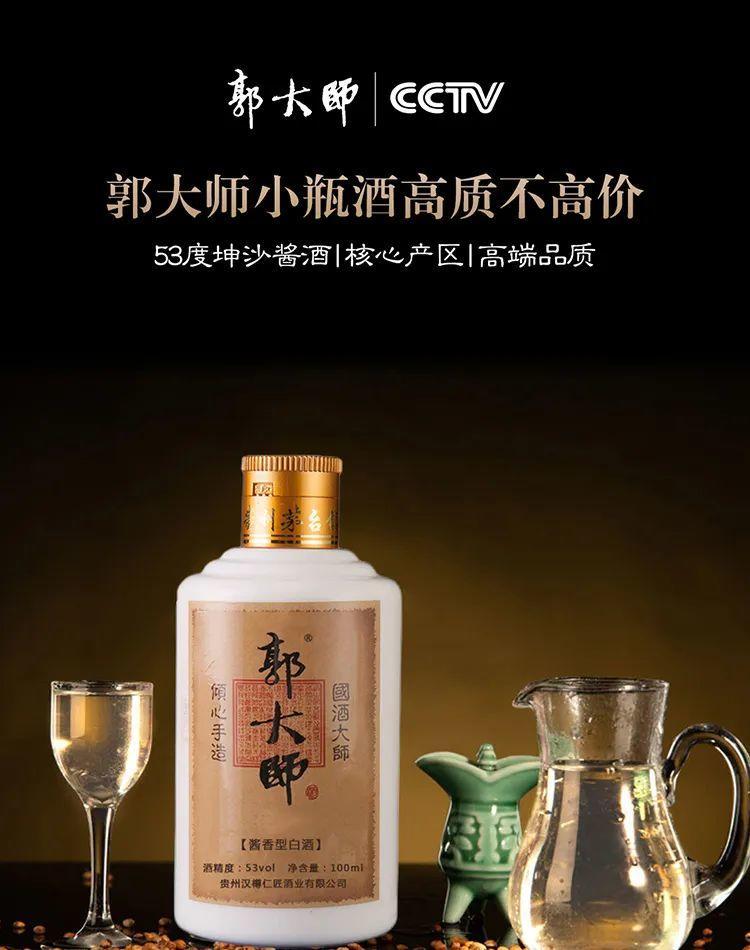 【618大促来袭】下单立减618,喝酒就要喝好酒,来自茅台镇的国酒大师倾心手酿酒!插图