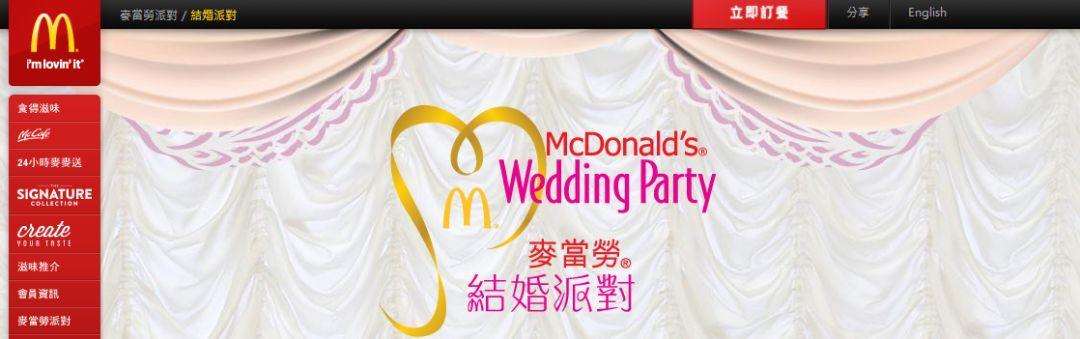 丧心病狂!麦当劳竟然推出婚宴套餐!?