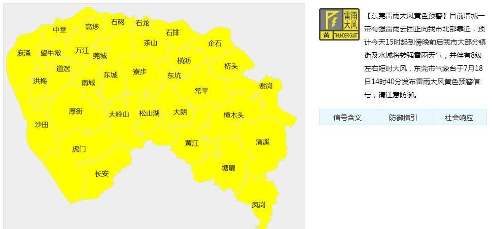 热热热!最高温超40℃!未来几天,东莞这些镇街要停电!插图8