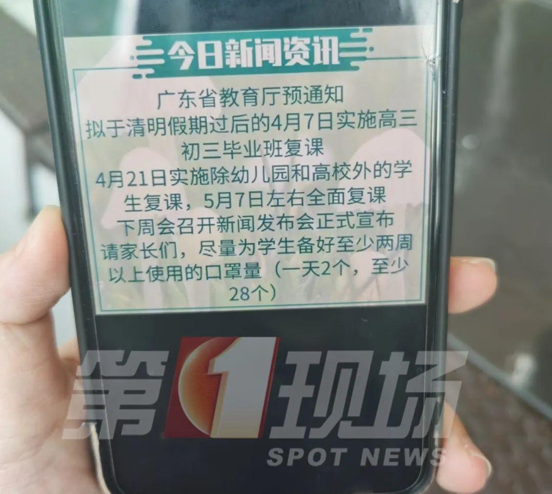 广东发布最新开学通告,东莞全面恢复,这些情况可不戴口罩了插图2