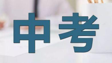 刚刚!2019年东莞中考录取分数线公布!
