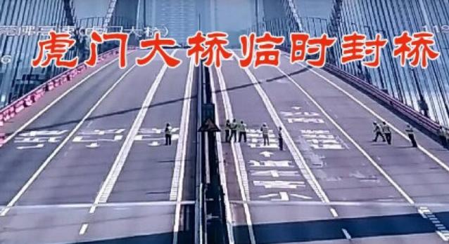 """虎门大桥""""波动""""原因找到了!竟然是它…插图6"""