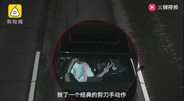 """大家唔好学!女子坐副驾上对着监控比""""剪刀手"""",交警:罚20!"""