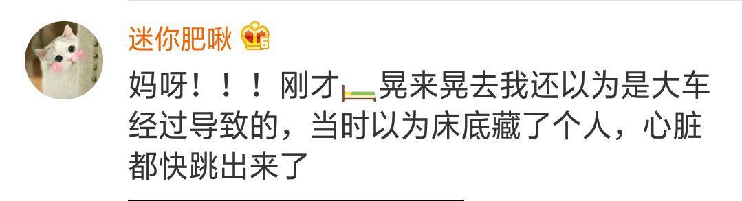 突发!刚刚广东地震了! 7级妖风+雷暴雨也将持续来袭 ! 让人崩溃的一周…插图4