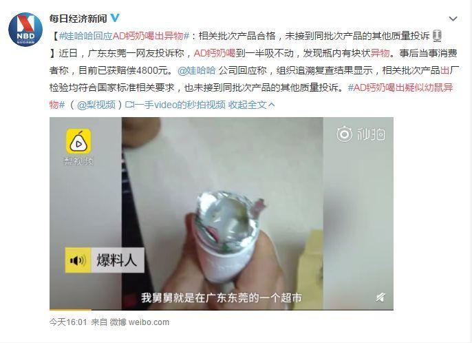 东莞一男子称在超市买的AD钙奶喝出异物!已获赔!