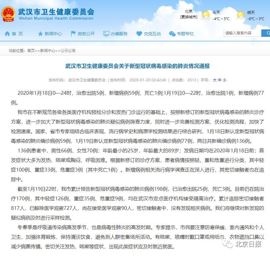 注意了!广东首例输入性新型冠状病毒肺炎!机场、车站启动体温监测!插图4