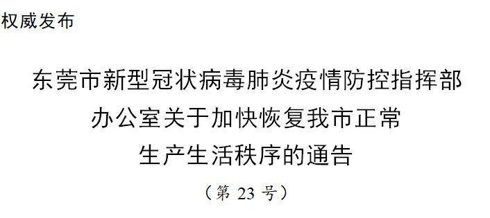 广东发布最新开学通告,东莞全面恢复,这些情况可不戴口罩了插图8