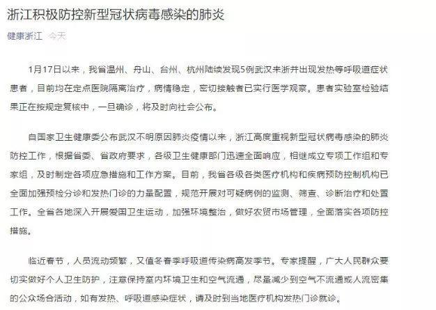 注意了!广东首例输入性新型冠状病毒肺炎!机场、车站启动体温监测!插图6